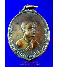 เหรียญ หลวงพ่อ พระครูสุเทพสิทธิการ วัดเทวปราสาท /2976