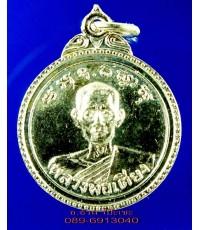 เหรียญ หลวงพ่อเตียง ปี 2518 วัดเขารูปช้าง  พิจิตร /2983