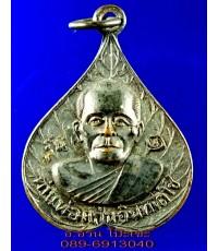 เหรียญ หลวงพ่อแก่น วัดดอนหวาย นครปฐม /2987
