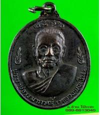 เหรียญ หลวงพ่อเงิน วัดดอนยายหอม หลังหลวงพ่อแช่ม ปี 2516 /3221
