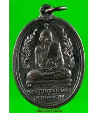 เหรียญ   หลวงพ่อน้อย วัดธรรมศาลา หลวงปู่โต๊ะเสก นครปฐม /3248