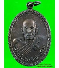 เหรียญ หลวงพ่อเอีย วัดบ้านด่าน /3282