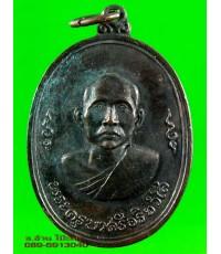 เหรียญ ครูบาศรีอริยวังโส วัดป่าบุก ปี 2513 /3285