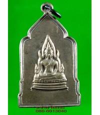 เหรียญ หลวงพ่อ พระพุทธชินราช วัดสามกอ อ.เสนา ปี 2506/3304