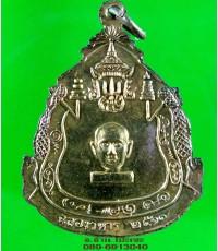 เหรียญ หลวงพ่อ พระพุทธชัยมงคลโสภณมุณี  วัดไม้ตรา อยุธยา /3319