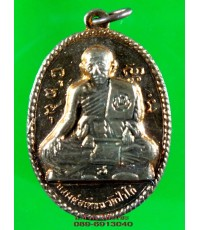 เหรียญ หลวงพ่อเทียน วัดป่าไก่ อยุธยา /3327