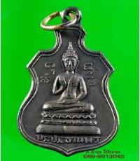 เหรียญ หลวงพ่อศักดิ์  วัดใหม่คลองชีพ อยุธยา /3345