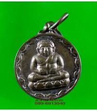 เหรียญ หลวงพ่อสังกระจาย วัดแค ท่าเรือ  อยุธยา /3355