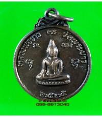 เหรียญ หลวงพ่อทิม วัดพระขาวปี 2525  อยุธยา /3373