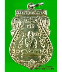 เหรียญ หลวงปู่กลั่น วัดพระญาติ /3390