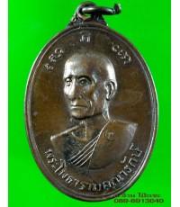 เหรียญ หลวงพ่อเกลี้ยง วัดเฉลิมอาสน์ ปี 2517 ราชบุรี /3401
