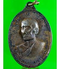 เหรียญ หลวงพ่อเกลี้ยง วัดเฉลิมอาสน์ ปี 2517 ราชบุรี /3404