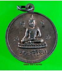 เหรียญ หลวงพ่อ พระครูปัญญาธิการ วัดท่าราบ บางแพ ราชบุรี /3409