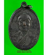 เหรียญ หลวงพ่อแหยม วัดบ้านเลือก ปี 2504  ราชบุรี /3411