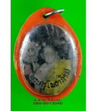 เหรียญ ภาพ  หลวงพ่อแหยม วัดบ้านเลือก ราชบุรี /3412