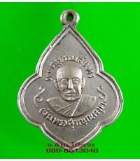 เหรียญ หลวงพ่อจันทร  วัดบ้านยาง   ราชบุรี /3414
