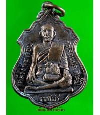 เหรียญ หลวงพ่อสอน วัดสอนประดิษฐ์ ราชบุรี /3420