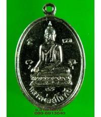 เหรียญ หลวงพ่อสุโขทัย วัดโพธิ์ไพโรจน์ ราชบุรี /3423