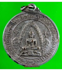 เหรียญ หลวงพ่อบุญพลี วัดเขาสาริกา โพธาราม  ราชบุรี /3429