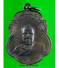 เหรียญ หลวงพ่อ พระครูเอกชัย วัดดีบอน ปี 2515 ราชบุรี /3435