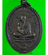 เหรียญ หลวงปู่ต่อม วัดถ้ำกิเลน  ปี 2512 ราชบุรี /3437