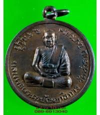 เหรียญ หลวงพ่อ พระครูปัญญาธิการ วัดท่าราบ ราชบุรี /3440