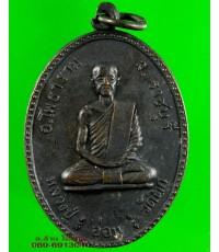 เหรียญ หลวงปู่อ่อน วัดตึก โพธาราม ปี2515 ราชบุรี /3450