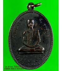 เหรียญ หลวงปู่อ่อน วัดตึก โพธาราม ปี2515 ราชบุรี /3451