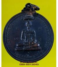 เหรียญ หลวงปู่ สังฆราชสุก ไก่เถื่อน สมเด็จโต วัดราชสิทธิ ปี 2515 /3502