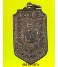 เหรียญ หลวงพ่อ เจ้าคุณนร กรุงเทพฯ โค๊ดเบนซ์ /3518