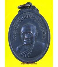 เหรียญ หลวงพ่อ พระมหารัชมังคลาจารย์ วัดราษฎบำรุง ปี 2516 กรุงเทพ /3522