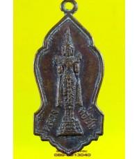 เหรียญ หลวงพ่อชิน วัดเกาะนัมทา  ปี 2511 /3531