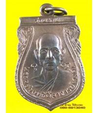 เหรียญ หลวงพ่อวงค์ วัดมะกอก กรุงเทพ /3548