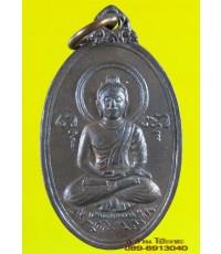 เหรียญ พระพุทธ หลังกุมารทอง /3549