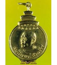 เหรียญ สังฆราช ออกวัดบ่อตะกั่ว ปี 2517 นครปฐม /3562