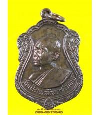 เหรียญ สังฆราชวาส ปี 2518 หลังหลวงพ่อโสธร /3611