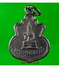 เหรียญ หลวงพ่อพระพุทธกวัก วัดราชสิงขร ปี 2509 /3637