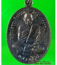 เหรียญ หลวงปู่ธูป วัดแคนางเลิ้ง ปี 2535 ครบ 2 ปีมรณภาพ /3646