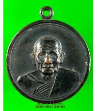 เหรียญ สังฆราชอยู่ ปี 2506 /3674