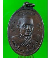 เหรียญ หลวงปู่ทอง วัดราชโยธา ปี 2519 /3686