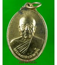 เหรียญ หลวงพ่อสด วัดปากน้ำ ปี 2525 /3690