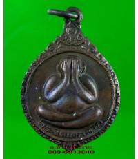 เหรียญ พระปิดตามหาลาภ ปี 2528 นาคปรก อุดมทรัพย์ /3692