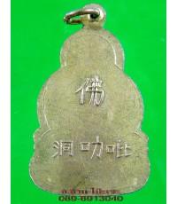 เหรียญ พระพุทธ หลังหนังสือจีน /3760