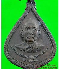 เหรียญ สังฆราช วาส วาสโน ออกเพชรบุรี /3361