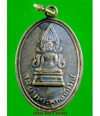 เหรียญ พระพุทธชินราช อ.อรุณสร้าง ปี 2510/3764