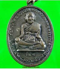 เหรียญ หลวงปู่จันทร์ วัดพรหมสุวรรณสามัคคึ บางแค /3774