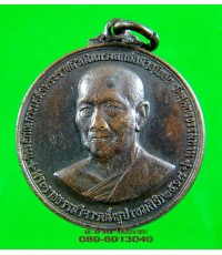 เหรียญ หลวงปู่ธูป วัดแค นางเลิ้ง ปี 2518 /3779