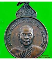 เหรียญ หลวงพ่อเณร โพธิสัตโต วัดแสนสุข ชลบุรี /3781