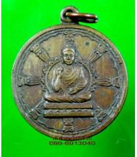 เหรียญ พระพุทธจอมสวรรค์ ปี 2506 /3701