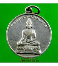 เหรียญ พระพุทธสิงหชัยมงคล กองทัพบกสร้าง ปี 2512 /3705